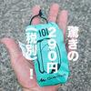 290円(税込)!!超コンパクトなパッカブルバックパック、ケシュアArpenaz 10L ULTRALIGHTレビュー。