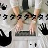 ブログ書いている人ってタイピング速いの?「アタタタタた?」「あたたたたたた( ^∀^)」