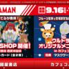【コラボ】ULTRAMAN POP UP SHOP in 紀伊國屋書店 西武渋谷店