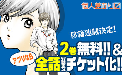 『個人差あり〼』移籍連載決定!2巻無料&アプリなら全話チケット化!