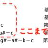 <不定調性論用語/概念紹介7>上方領域和音の形成〜<コラム>独自論と音楽理論