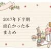 横浜駅SF、家族喰い、天盆。2017年下半期面白かった本21選
