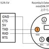 ルンバの制御用USBシリアルケーブルを綺麗に作りたいときのメモ