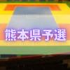 【最多出場の団結力】ドッジボール全国大会熊本県予選