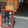 大市寿司のランチを食べました 750円です。