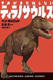 『きみがまだ知らないティラノサウルス』(ベン・ギャロッド)