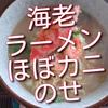 海老塩ラーメンに、あの「ほぼカニ」のシリーズ「ほぼタラバガニ」をのっけて食べてみました!