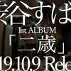 渋谷すばる、衝撃的なジャケットのアルバム『二歳』のリリースを発表