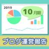 【ブログ運営】当ブログの運営報告|PV数・収益(2019.10月期)【4ヶ月目】