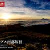 【南アルプス】真夏の南アルプス南部縦走、巨大なる山々を歩く夏山一大登山の旅
