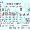 山陽新幹線直前割50
