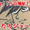 【 前編 】あしたのジョー生誕50周年!!舞台となった山谷の「いま」を見てきたよ(*^◯^*)♪