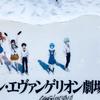 【碇シンジ】中二からの卒業『シン・エヴァンゲリオン劇場版:||』を見た感想