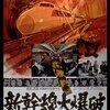 「新幹線大爆破」 1975