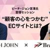 【10/24開催】ピーチ・ジョン宮澤氏が語る、「顧客の心をつかむ、データを活用したコミュニケーション設計」セミナーレポート