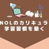 【MONOLオンラインクラス】MONOLのカリキュラムで学習習慣を築こう!