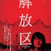 【日本映画】「解放区 〔2014〕」ってなんだ?