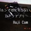 写ルンです風に撮れる 最強カメラアプリ「Huji Cam」