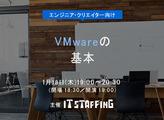 【イベント準備中!】1/18開催:VMwareの基本