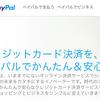 PayPal個人アカウントでお金を受け取る方法-プレミア移行時の神対応
