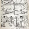 【漫画】公認心理師が「よつばと!」の魅力を語ってみた