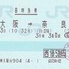 まほろば B特急券【JR西日本株主優待割】