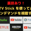 (裏技あり)Fire TV Stick を使ってNHKオンデマンドを視聴する方法