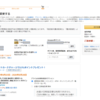 Amazon 置き配設定の解除方法