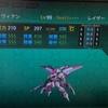 【スパロボX攻略】レイザー(ヴィヴィアン)15段階改造機体性能&Lv99ステータスとダメージ検証