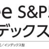 i-mizuho米国株式インデックスの積立をやめたのでiFreeS&P500インデックスのブログに変わります!