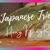 東洋のアンチョビ「ハムユイ(鹹魚/咸魚)」をつかった海外レシピ/日本人主婦 香港家庭料理に挑戦(୨୧ ❛ᴗ❛)✧|香港西貢で買ったお土産を愛でる♡|海外生活日本人|香港vlog