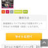 ちょびリッチ経由でプレミアムTVに登録して1058円ゲット♪♪