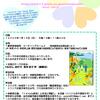 読書会のお知らせ【YA*cafe】1月19日(日)午前10:00~池袋。テーマ本『みかん、好き?』 魚住直子著