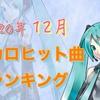 【ボカロ曲】2020年12月投稿ヒット曲ランキング【一覧】