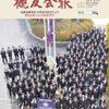 『槻友会報』68号・槻友会創立50周年記念号(2018[H30].9.30発行)