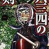 【今週やったこと】1/31〜2/6