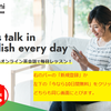 【Kimini英会話】無料体験に申し込んだ。各コースの教材は申し込み前に確認できる。
