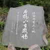 石橋山古戦場(佐奈田霊社)に行ってきた