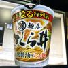 麺類大好き137 サンヨー食品 麺屋さくら井監修 地鶏醤油味らぁ麺