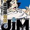 『JJM 女子柔道部物語(2)』 (イブニングコミックス) 読了