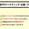 広告費ゼロで、商品やサービスを日本中に知ってもらう、たった1つの方法