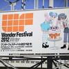 Wonder Festival 2012 [Winter] ガレージキットカタログ
