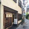 東京三大豆大福「原宿 瑞穂」の豆大福はこしあん派におすすめ。