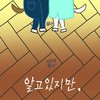 最近ハマった韓国ドラマ「わかっていても」Netflix