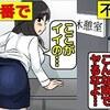 【兵庫県警】警官が交番でズッコンバッコン不倫したとんでもない話(マンガでわかる)@アシタノワダイ