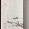 今回芥川賞★山下澄人『しんせかい』