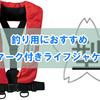 釣り用におすすめの桜マーク付きライフジャケット