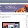 macOS Sierra にアップデートする