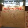 スタジオジブリ・レイアウト展@福井県立美術館