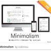 はてなブログ人気No.1テーマ「Minimalism」に変え……なかった(´・ω・`)理由は?